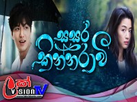 Sasara Kinnaravi | Episode - 57 (2021-02-28)
