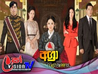 Agra Episode 25