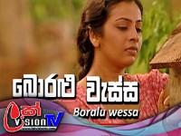 Boralu Wassa - Episode 30 | Last  Episode