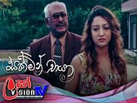 Sakman Chaya Episode 20 - (2021-01-15)