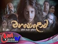 Mahapolowa Episode 09 - (2021-01-17)