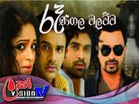 Ranagala Walawwa - Episode 25 | 2021-04-11