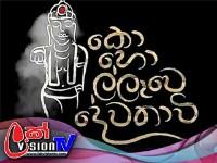 Kohollawe Dewathavi | Episode 43 - (2021-04-12)