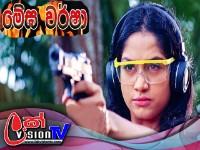 Megha Warsha | Episode 48 - (2021-05-14) | ITN