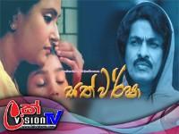 Sath Warsha | Episode 36 - (2021-06-21)