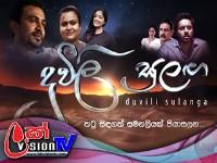 Duwili Sulanga | Episode 46 - (2021-07-29)