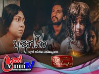 Andungira | Episode 02 - (2021-09-19) | ITN