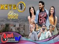 Metro Heena | Episode 09 - (2021-10-18) | ITN