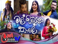 Mal Pipena Kaale | Episode 12 19th October 2021