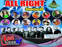 Allright Live Musical Shows In Maharagama 2017