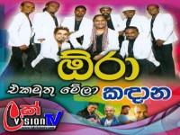 Aura Live Musical Show Kandana 2017
