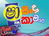Shaa FM Sindu Kamare with Super Stars 15-09-2017