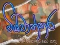 Vishwanthara - 2017- 12-16