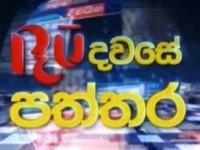 RU Dawase Paththara -2018-10-09
