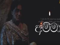 Hiru Tele Films | Amma | 2018.12.08