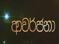 Hiru Tele Films | Aawarjanaa | 2018.12.15