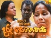 Hiru Poya Drama - Sasara Sewaneli | Daru Senehsa | EP17 | 2018.12.22