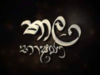 Thaala Bhasana 2020-07-11