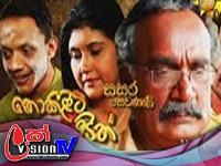Senehase Kedapatha Sinhala Tele Film