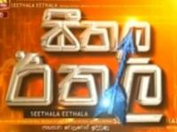 Seethala Eethala 26-06-2019