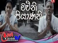 Mawni Piyanani Poya Day Teledrama 16-07-2019