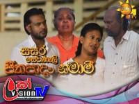 Hiru TV Sasara Sewaneli | Poya Drama | EP 26 | 2019-09-13