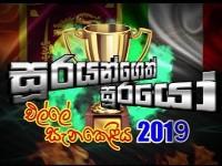 Surayangeth Surayo 2019 Short Highlights