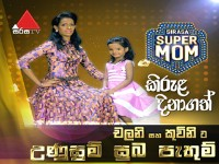 Sirasa Super Mom | Grand Finale
