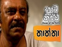 Bhawa Theertha Thaththa | 2019-11-08 | Tele Film Series