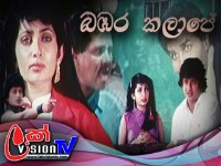 Bambara Kalapaya Sinhala Movie