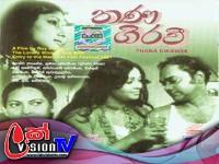 Thana Girawi Movie