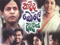Kawda Bole Alis  Sinhala Movie
