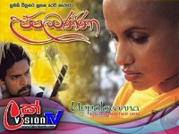 Uppalawanna  Movie
