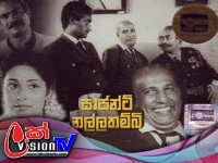 Sargent Nallathambi  Sinhala Movie