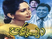 Uthuru Kunatuwa Sinhala Movie