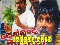 Sellanda Sumane Sinhala Movie