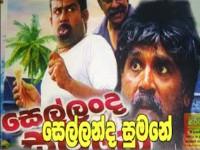 Sellanda Sumane Sinhala Movie