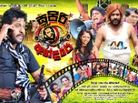 Supiri Andare Sinhala Movie