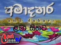 Lama Sithata Ama Dahara 11-12-2019