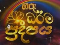 Hiru Dharma Pradeepaya 11-12-2019
