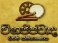 Vibajjawada 11-12-2019