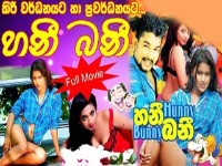 Hunny Bunny Sinhala Movie