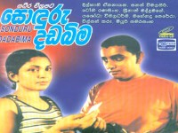 Sonduru Dadabima Sinhala Movie