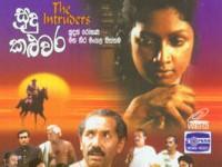 Sudu Kaluwara  Movie