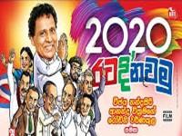 2020 Rata dinawamu sinhala new movie