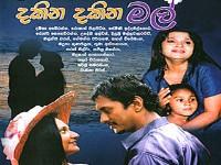 Dakina Dakina Mal Sinhala Movie