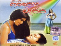 Hiri Poda Wessa  Sinhala Movie