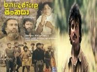 Randenigalan Sinhaya Sinhala