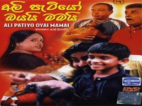 Ali Patiyo Oyai Mamai Sinhala Movie