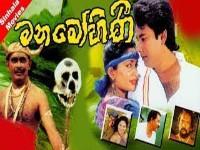 Manamohini  Sinhala Movie